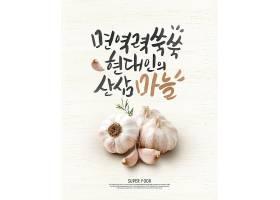 大蒜主题蔬菜瓜果标签海报设计