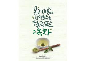 绿茶粉主题蔬菜瓜果标签海报设计