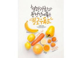 橙色果蔬主题蔬菜瓜果标签海报设计