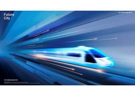 创意光速高铁概念海报