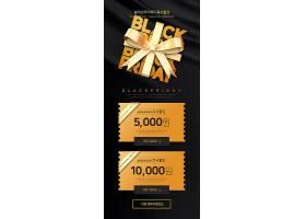 金色创意个性黑色星期五促销标签网页官网主页设计