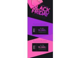 时尚创意个性黑色星期五促销标签网页官网主页设计