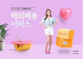 韩式家居风现代时尚男女电商促销海报模板