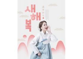 创意韩国恭贺新年韩国女性主题海报设计