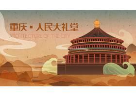 手绘重庆人民大礼堂旅游景点插图