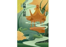 苏州园林旅游景点手绘插图