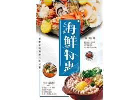 创意海鲜美食海报设计通用模板