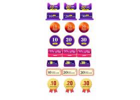 时尚紫色优惠券促销标签