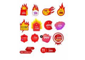 个性火焰优惠券促销标签