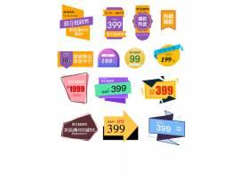 电商个性优惠券促销标签