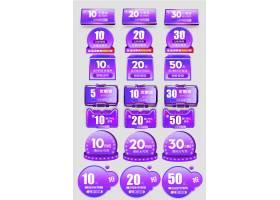 紫色时尚优惠券促销标签