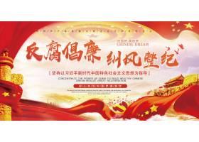 创意红色反腐倡廉展板图片