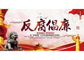 中国风反腐倡廉海报展板