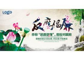 中国风党风廉政建设反腐倡廉工作展板