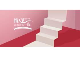 情人节电商海报立体banner背景图