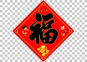 福春节辉春对联印刷,中国新年祝福字帖PNG剪贴画假期,中式风格,新