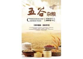 韩国进口五谷杂粮海报