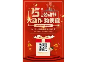 时尚红色背景五一劳动节钜惠海报