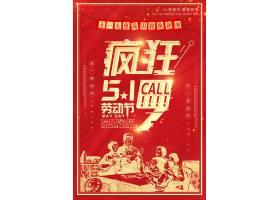 大气复古红金色人物背景劳动节海报