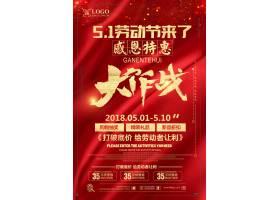 大气红金色劳动节促销海报