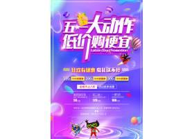 炫彩背景天猫五一促销海报
