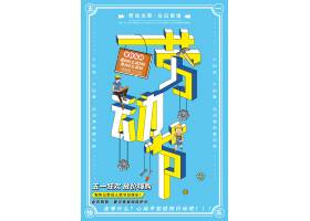 简约卡通风劳动节狂欢购物海报