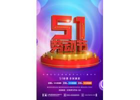 时尚炫彩背景五一劳动节全民疯抢优惠海报
