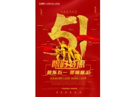 红色复古风工农民背景五一限时特惠海报