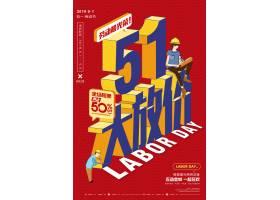创意喜庆红色工人背景五一大放价海报