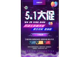 炫彩紫色背景五一大促销海报