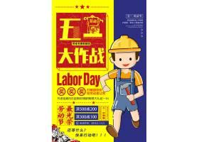 卡通风工人背景五一劳动节优惠海报