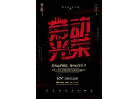 创意红黑色背景劳动节最光荣海报