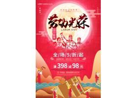 喜庆红色卡通风五一五折促销海报