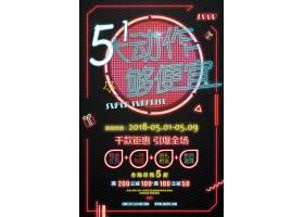 时尚炫彩背景五一便宜促销海报