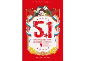 创意红色手绘卡通风工农民背景五一钜惠海报