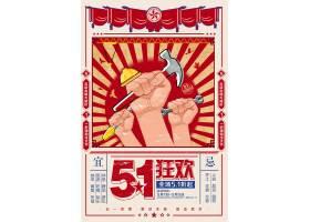 创意复古手绘风五一狂欢促销海报