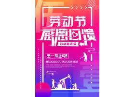 炫彩工农民剪影劳动节狂欢促销海报