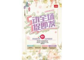 文艺清新风五一劳动节优惠海报