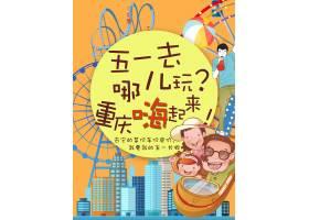 卡通风五一旅游旅行海报