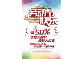 炫彩背景五一快乐促销海报
