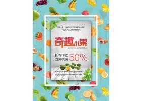 夏季鲜果促销海报