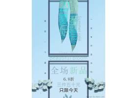 日系风夏季精品促销海报
