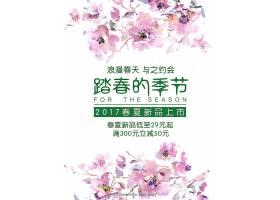 浪漫清新背景春夏新品低价促销海报