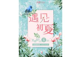 日系清新风夏季新品八折促销海报