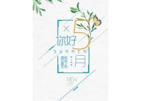 日系极简风夏季新品上市模板