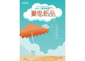 卡通风沙滩遮阳伞背景夏季新品上市海报