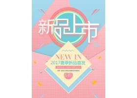 温馨粉色背景夏季新品上市海报