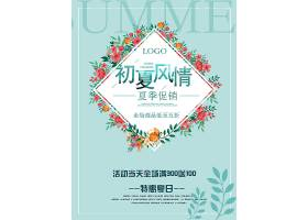 蓝色清新风初夏促销海报