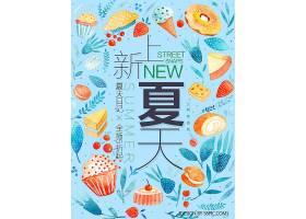 清新花卉美食背景夏天五折促销海报