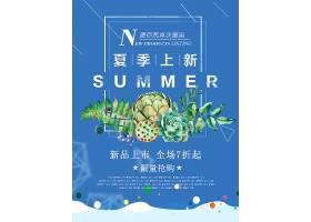 简约清新风夏季新品上市七折促销海报